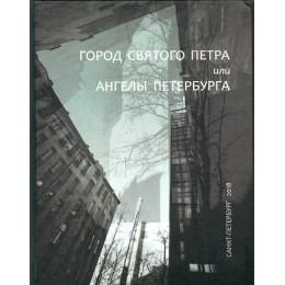 Город святого Петра или Ангелы Петербурга