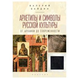 Архетипы и символы русской культуры