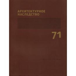 Архитектурное наследство Вып. 71