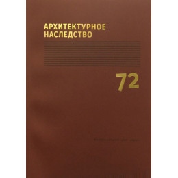 Архитектурное наследство Вып. 72