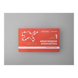 Карта туристическая ''Какие планы?''. Авангардная архитектура. Нарвская застава