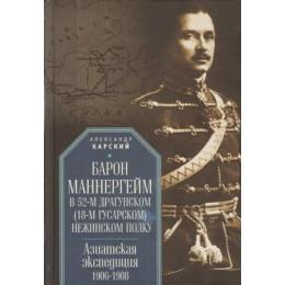 Барон Маннергейм в 52-м драгунском (18-м гусарском) Нежинском полку