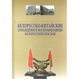 Белорусско-китайские отношения в воспоминаниях белорусских послов
