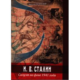 И.В. Сталин. Силуэт на фоне 1941 года