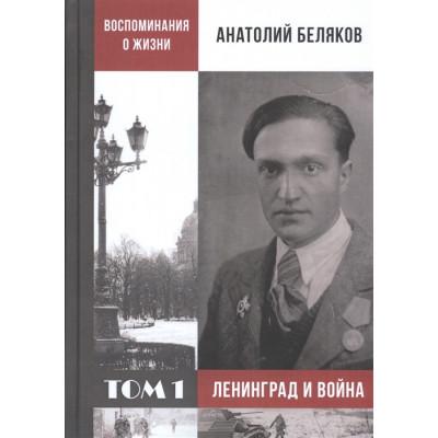 Воспоминания о жизни. Т.1: Ленинград и война