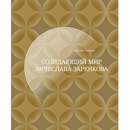 Созидающий мир Вячеслава Заренкова