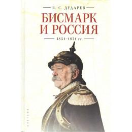 Бисмарк и Россия. 1851-1871 гг