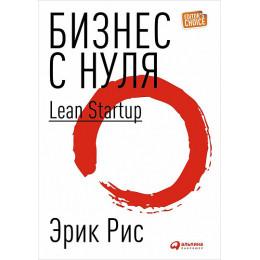 Бизнес с нуля: Метод Lean Startap для быстрого тестирования идей и выбора бизнес-модели