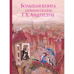 Большая книга лучших сказок