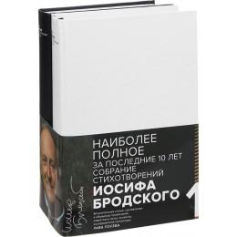 Стихотворения и поэмы. В 2 томах