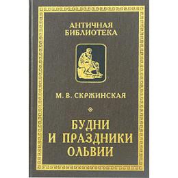 Будни и праздники Ольвии в VI - I вв.до н.э