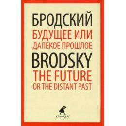 Будущее или далекое прошлое
