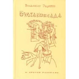 Булгаковиада и другие рассказы