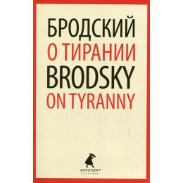 О тирании