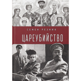 Цареубийство. Николай II: жизнь, смерть, посмертная судьба