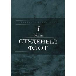 Собрание сочинений. Том 1. Студёный флот