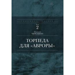 Собрание сочинений. Том 2. Торпеда для ''Авроры''