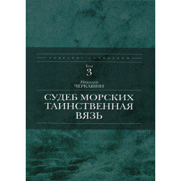 Собрание сочинений. Том 3. Судеб морских таинственная вязь