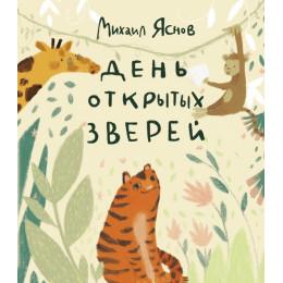День открытых зверей: стихи для детей
