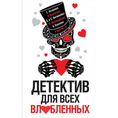 Детектив для всех влюбленных