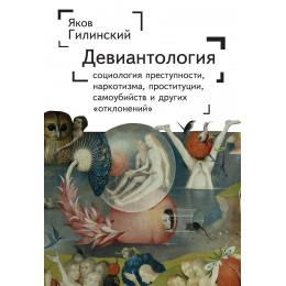 Девиантология: социология преступности, наркотизма, проституции, самоубийств и других ''отклонений''. Монография