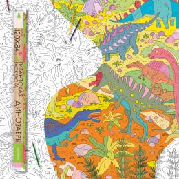 Динозавры. Гигантская раскраска. А0