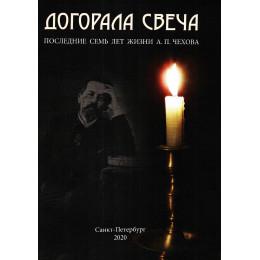 Догорала свеча. Последние семь лет жизни А.П. Чехова