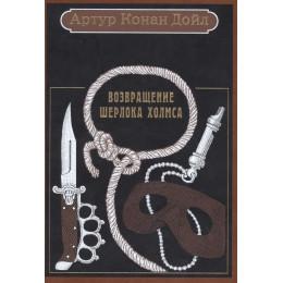 Возвращение Шерлока Холмса Эксклюзив. № 86
