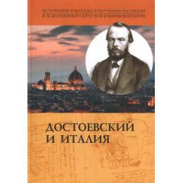 Достоевский и Италия