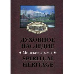 Духовное наследие. Минские храмы