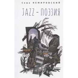 Jazz-поэзия. Избранные произведения разных лет (1987-2019)