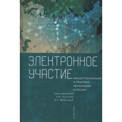 Электронное участие: концептуализация и практика реализации в России
