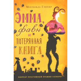 Эмма, фавн и потерянная книга