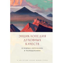 Энциклопедия духовных качеств в мудрых изречениях и размышлениях