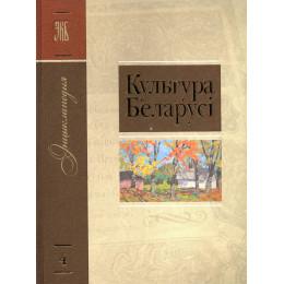 Культура Беларуси (том 4)