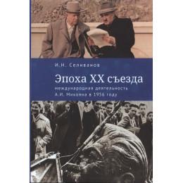 Эпоха XX съезда: международная деятельность А.И. Микояна в 1956 году