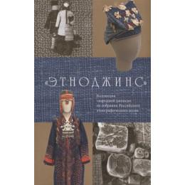 Этноджинс. Коллекция ''народной джинсы'' из собрания Российского этнографического музея