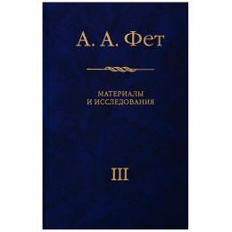 А.А.Фет: Материалы и исследования. Вып.3
