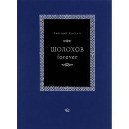Шолохов forever