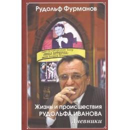 Жизнь и приключения Рудольфа Иванова. Дневники