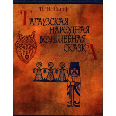 Гагаузская народная волшебная сказка