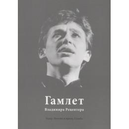 Гамлет Владимира Рецептера. Театр. Поэзия и проза. Судьба