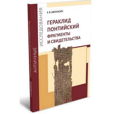 Гераклид Понтийский. Фрагменты и свидетельства