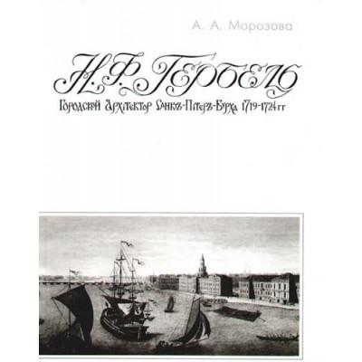 Н.Ф. Гербель. Обер-архитектор Санкт-Петербурга. 1719-1724 гг