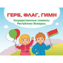 Герб, флаг, гимн. Государственные символы республики Беларусь