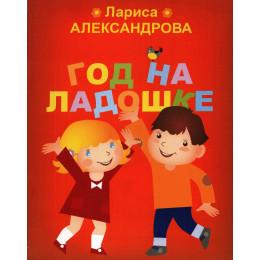 Год на ладошке: стихи для детей