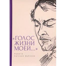 ''Голос жизни моей… '' Памяти Евгения Дубнова
