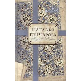Наталья Гончарова. Муза А.С. Пушкина