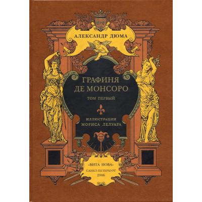 Графиня де Монсоро. В 2-х томах