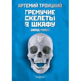 Гремучие скелеты в шкафу. Т.1. Запад гниет (1974 - 1985)